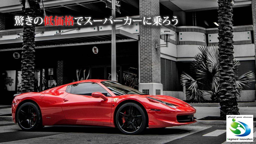 1.フェラーリ
