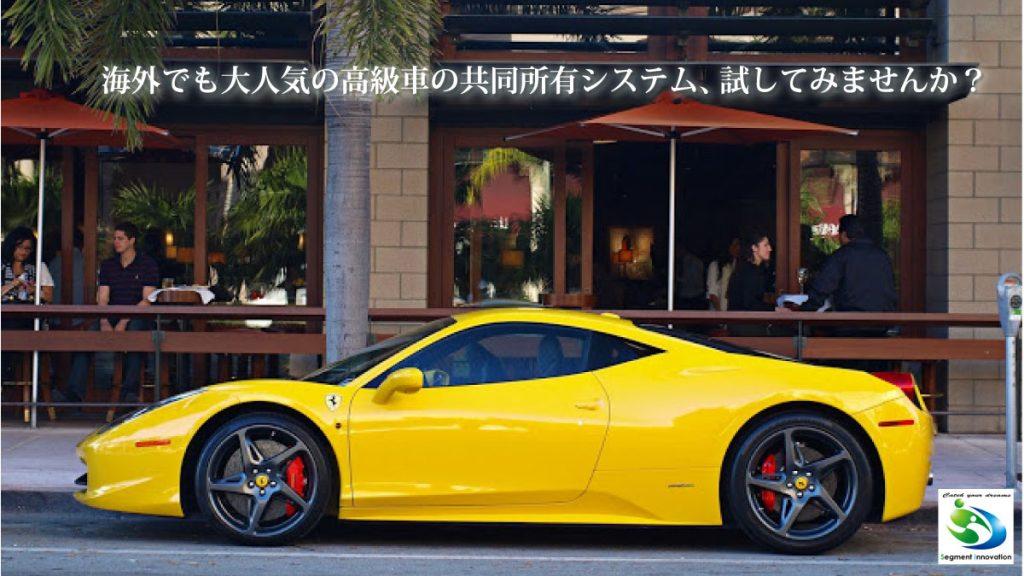 2フェラーリ