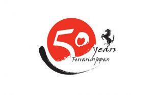 Ferrari-Japan-50th-Anniversary-Logo-580x362